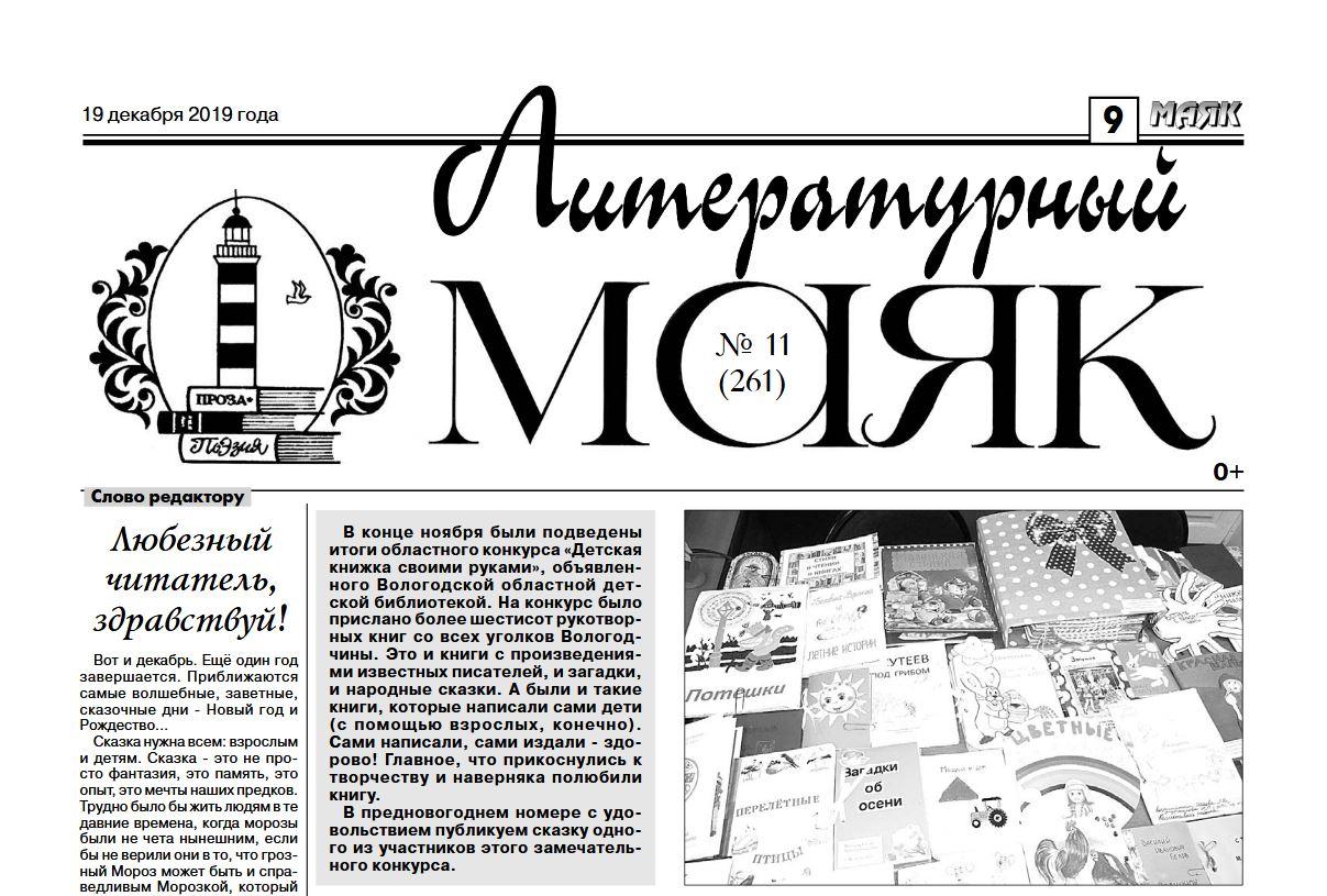 Вышел декабрьский номер «Литературного маяка»