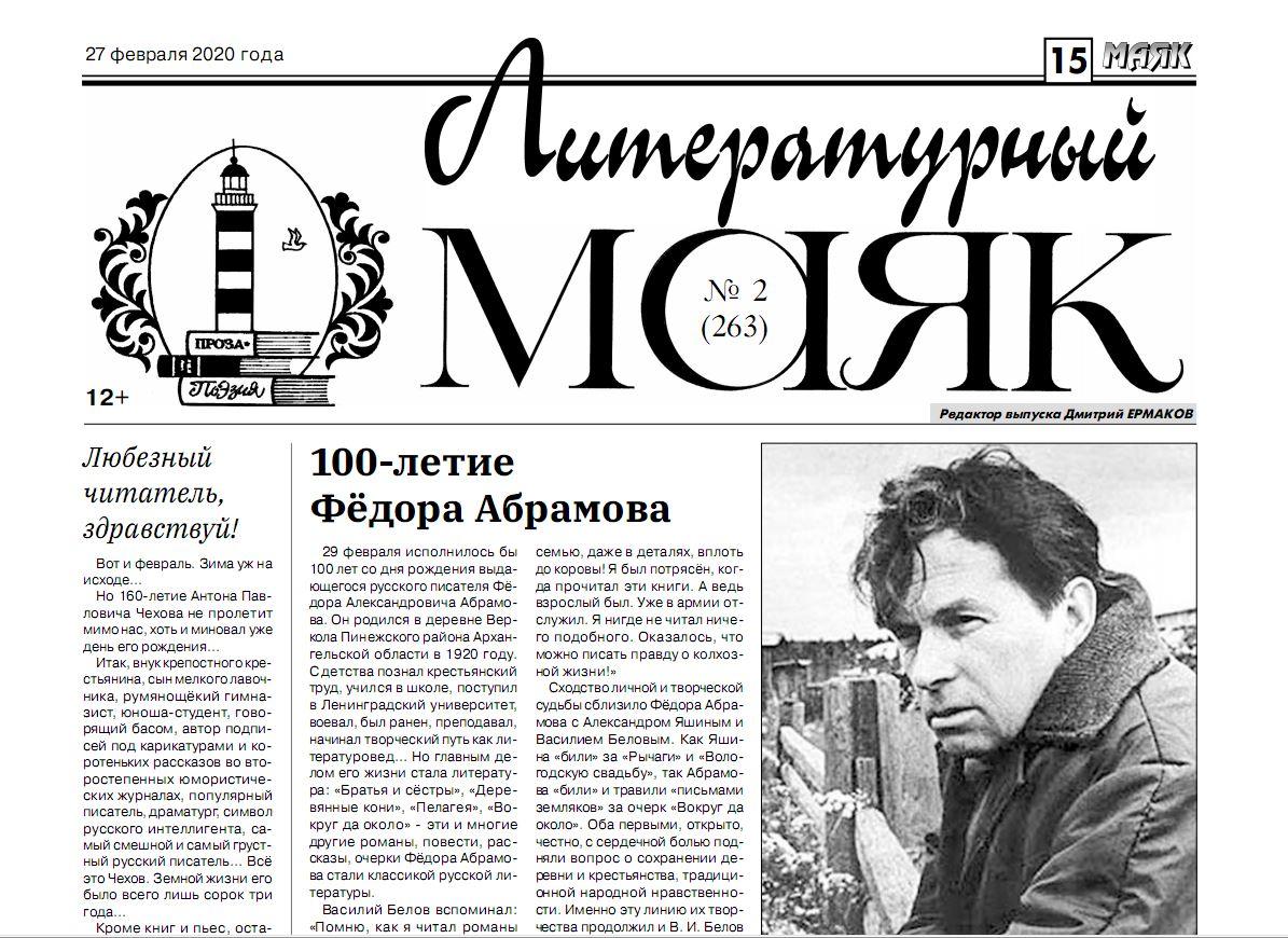 Вышел февральский номер «Литературного маяка»
