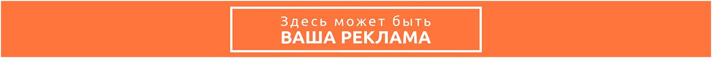 Реклама в Череповце