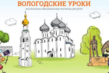 Сайт «Вологодские уроки», посвященный образовательному детскому туризму, появился в регионе