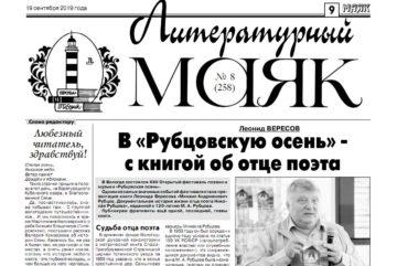 сентябрьский номер «Литературного маяка»