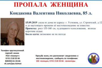 85-летняя пенсионерка пропала в Устюжне