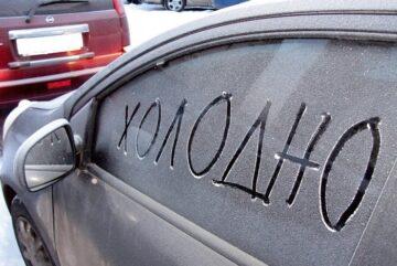 Морозы под - 40° ударили по востоку Вологодской области