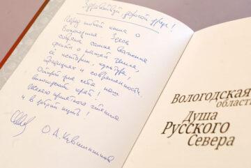 Губернатор Вологодской области поддержал университетский челлендж книгодарения