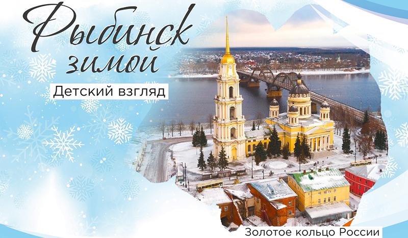 Вологодские лицеисты разработали туристический буклет о Рыбинске