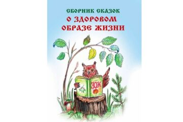 Сборник сказок о здоровом образе жизни выпустили в Вологде