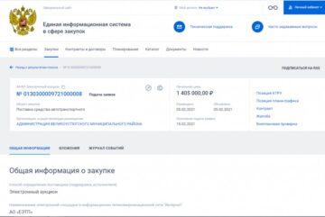 Администрация Великоустюгского района выбирает внедорожник за 1,4 млн. рублей