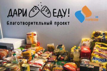 Более 750 кг продуктов собрали вологжане в рамках проекта «Дари еду!» с начала года