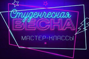 В Вологде пройдут мастер-классы «Школа студенческой весны»
