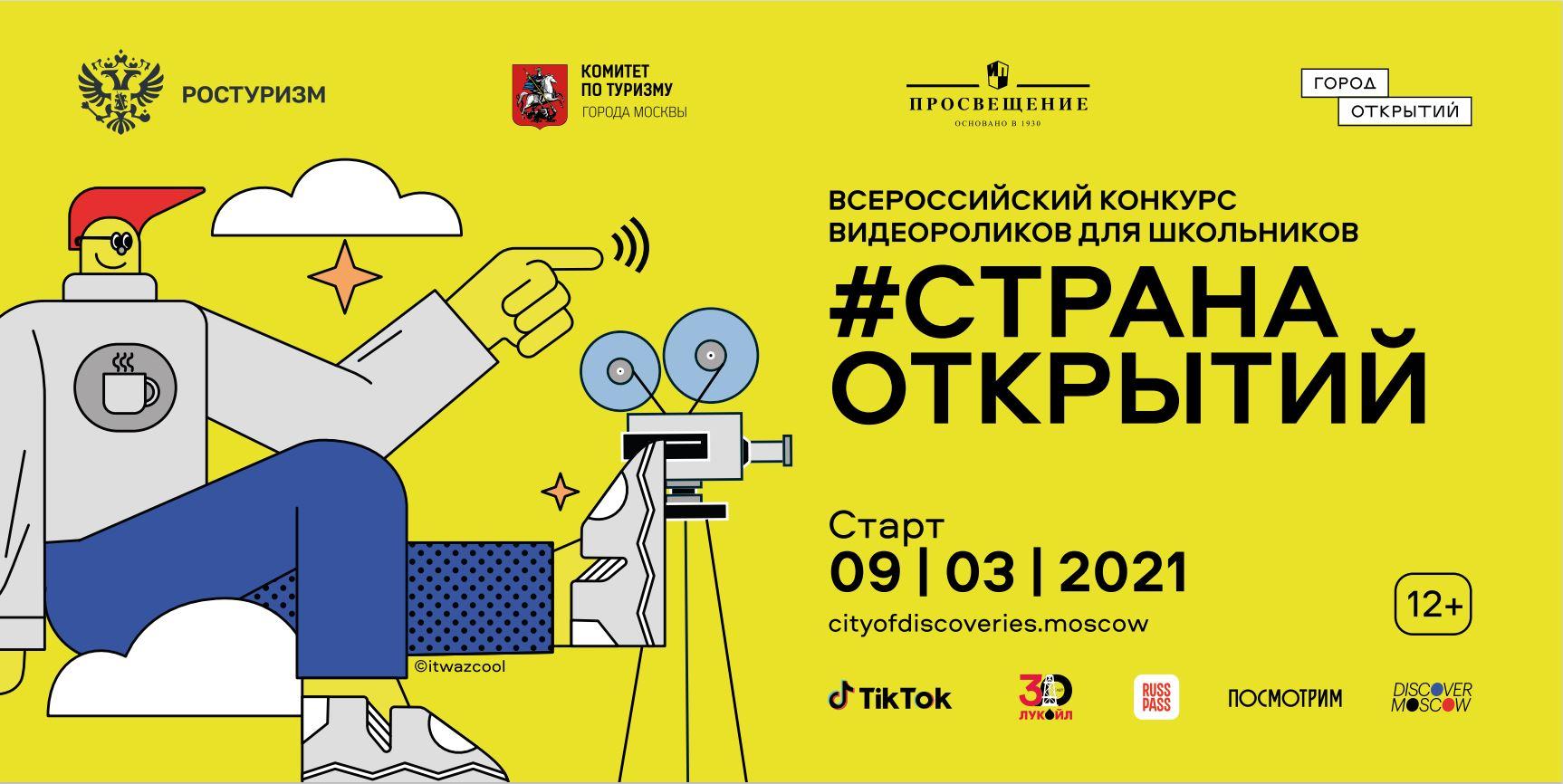 Вологодских школьников приглашают к участию во Всероссийском туристическом конкурсе видеороликов «Страна открытий»