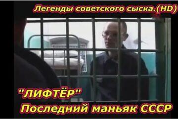 Суд в Белозерске отказал «Последнему маньяку СССР» в условно-досрочном освобождении