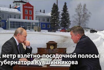 1 метр взлётно-посадочной полосы губернатора Кувшинникова