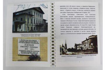 В Вологде библиотека выпустила книгу о Христофоре Леденцове