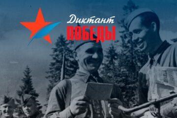 Вологжане напишут «Диктант Победы»