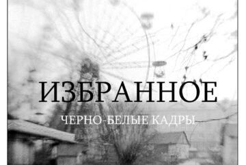 Выставка работ фотографа Ирины Лепихиной открылась в Вологде