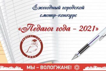 Конкурс «Педагог года - 2021» впервые проходит в дистанционном формате в Вологде