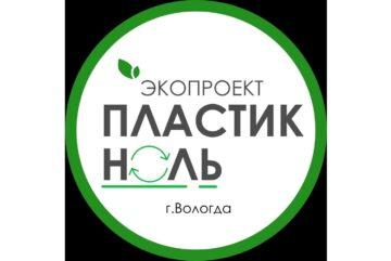 Экологи выйдут в школы и детские сады Вологды с мастер-классами и квестами