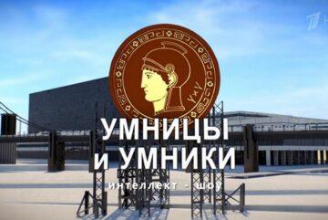 Пять вологжан представят регион в четвертьфинале олимпиады школьников «Умники и умницы» в Москве