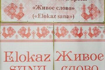 В Бабаевском районе пройдёт вепсский фестиваль