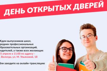 День открытых дверей организует вологодский юридический университет имени Олега Кутафина онлайн