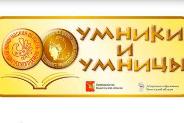Победителей олимпиады «Умники и умницы Вологодчины» выберут сегодня в областном центре