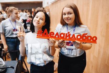 Вологжан приглашают принять участие в обучающем форуме «Лаборатория добра»