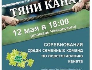 Семьи Вологды сразятся в спортивном состязании