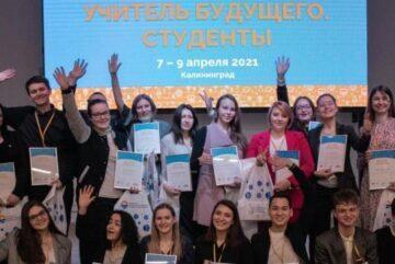 Две вологжанки стали финалистками конкурса «Учитель будущего. Студенты»