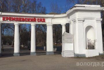 Ремонт входной группы был проведен в рамках плановых работ по подготовке Кремлевского сада к летнему периоду. Эти мероприятия стартовали на территории зеленой зоны с приходом весны. На территории парка была осуществлена покраска всех скамеек, специалисты привели в порядок урны, полностью отремонтировали и покрасили центральный вход и восстановили танцевальную площадку. На этом основные подготовительно-восстановительные работы завершены. На сегодняшний день незаконченными остались работы по уборке и благоустройству в парковом пруду, поскольку замерзший лед мешает вывести на воду лодку для проведения очистительных работ. «Как только полностью растает лед, мы спустим лодку на воду и очистим дно пруда и сам пруд от мусора», - говорит директор МАУК «Парки Вологды» Юрий Коневич. Подготовительные весенние работы также проходят на территории всего города. Так, с прошлой недели в Вологде подрядчик занимается покраской городских скамеек. Эта работа ведется при благоприятных погодных условиях.