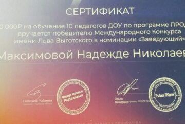Детский сад № 80 Вологды получил четверть миллиона рублей на обучение педагогов