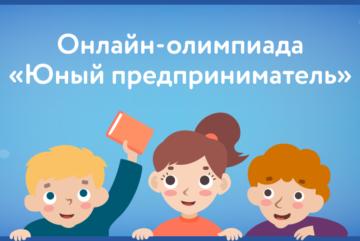 Школьники Вологды примут участие в онлайн-олимпиаде «Юный предприниматель и финансовая грамотность»