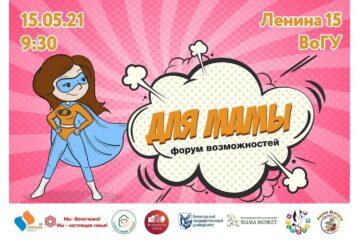 До 10 мая продлится регистрация на участие в первом форуме возможностей для молодых мам