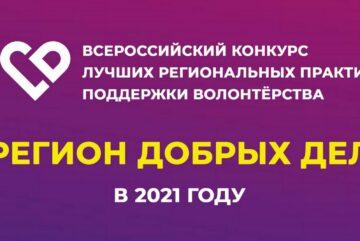 4 проекта из Вологды вошли в региональную заявку на участие во Всероссийском конкурсе «Регион добрых дел»