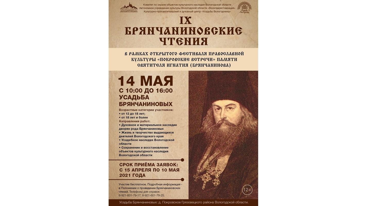IX Брянчаниновские чтения пройдут под Вологдой