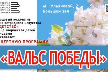 В Вологодской областной библиотеке состоится «Вальс Победы»