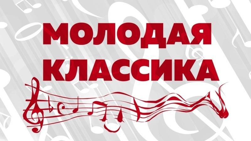 В Вологде пройдет хоровой фестиваль-конкурс «Молодая классика»