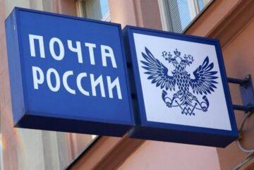 Почта России изменит режим работы на майские праздники