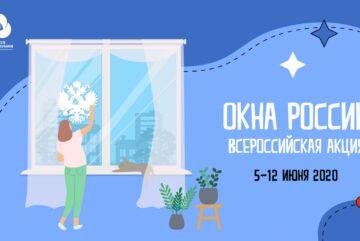 Вологда присоединится к флешмобу #ОКНАРОССИИ