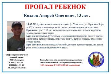 В Устюжне пропал 13-летний школьник